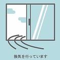 【感染症対策実施中】定期的な換気や個室に換気機能を設けております。