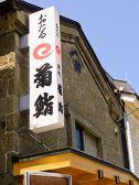 小樽菊鮨 小樽のグルメ