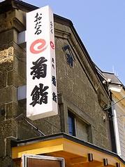 小樽菊鮨の写真