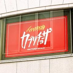 カプリチョーザ 横浜元町店の外観2