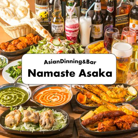 アジアンダイニング&バー ナマステ朝霞 AsianDinning&Bar Namaste Asaka