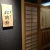 HOKKAIDO Village 海鮮 地酒 北前鮨のおすすめポイント1