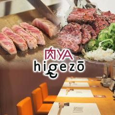 肉yA higezoの写真