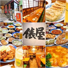 和人餃子房 俵屋 市ヶ谷・麹町店の写真