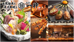 天然地魚と天ぷら和定食 一粋の写真