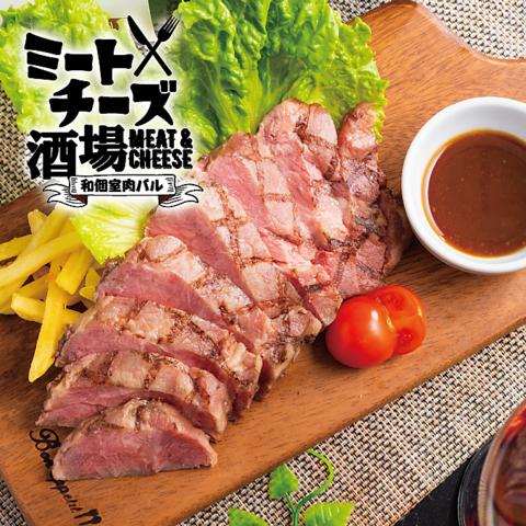 肉×チーズ オシャレな個室空間で飲み会・女子会・誕生日会・歓迎会・送別会◎