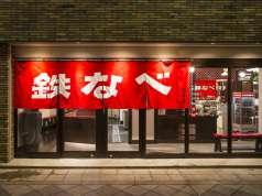 小倉鉄なべ 総本店の特集写真