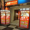 【お初天神商店街すぐ】この大きな看板が目印!!