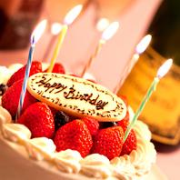 町田での歓送迎会・誕生日などのお祝いにケーキをご用意