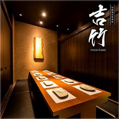 吉竹 品川店の写真