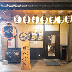 餃子居酒屋 那の川亭の写真