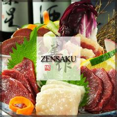 ZENSAKUの写真