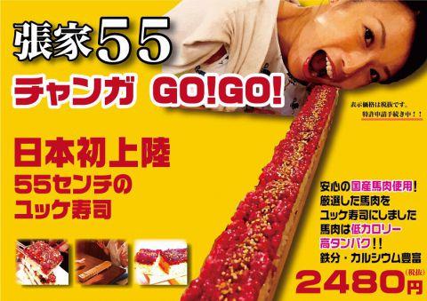 「チャンガ ユッケ寿司」の画像検索結果