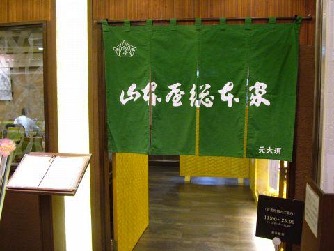 名古屋名物!!味噌煮込みの老舗。名古屋駅直結JRセントラルタワーズ13Fにあります。