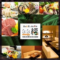 創作和食×ビストロカフェ なな福の写真