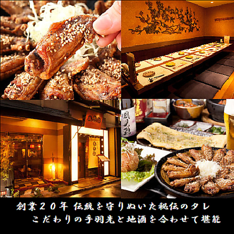 関内の隠れ家。心行くまで日本酒と秘伝のタレを使用した手羽先を堪能できる大人のお店