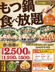 福福屋 藤枝北口駅前店のコース写真