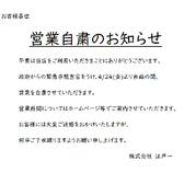 すたみな太郎 龍ヶ崎店の詳細