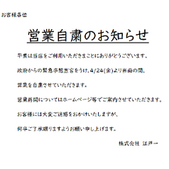 すたみな太郎 米子日吉津店の写真
