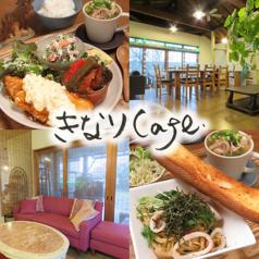 きなりCafe