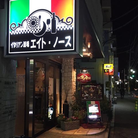"""勝田台北口のイタリアン酒場8""""North お手頃価格の豊富なワインとこだわり食材の店。"""