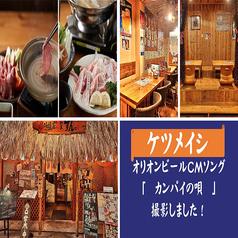 沖縄居酒家 すん。の特集写真