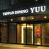 TEPPAN DAINING YUU 倉敷店 鉄板ダイニングのロゴ