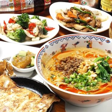 中華ビストロ 福満屋のおすすめ料理1