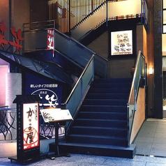 かごの屋 四条烏丸店の写真