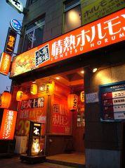 情熱ホルモン 小倉酒場 紺屋町店の写真