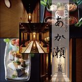 居酒屋 あか瀬 江坂・西中島・新大阪・十三のグルメ