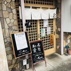 居酒屋 kuni.の写真