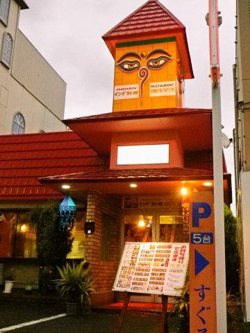 インド料理 MAYA マヤ 広店(呉市/各国料理) | ホットペッパーグルメ