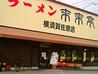 来来亭 横須賀佐原店のおすすめポイント2