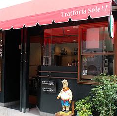 Trattoria Sole トラットリア ソーレの雰囲気1
