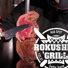 Grill 六式のサムネイル画像