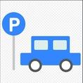 駐車場あり。