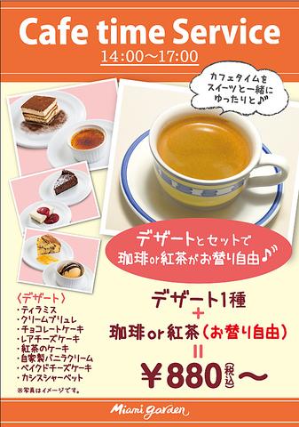 【カフェタイムサービス】デザート1種+珈琲or紅茶(お替り自由) 880円