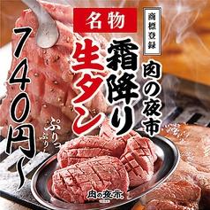 肉のよいち 安城駅前店の特集写真