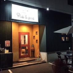 レストラン パザパの写真