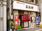 末弘軒 本店 富山のグルメ