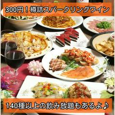 和伊バール おーる ∀ ワイバール オールのおすすめ料理1