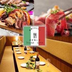 チーズとイタリアン肉バル ボナセーラ 千葉店の写真