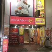 ネットカフェムーン×まねきねこ 青森新町通り店 青森のグルメ