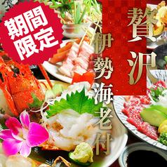 江戸こまち 赤坂店のおすすめ料理1