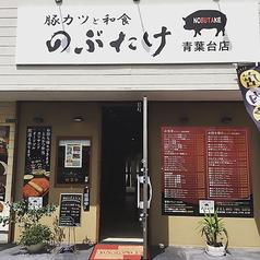 豚カツと和食 のぶたけ 青葉台店の写真