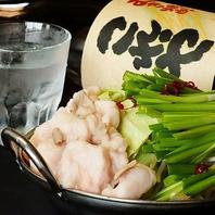 ホルモン鍋(塩・醤油)