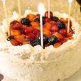 《甘太郎が素敵な誕生日をご演出致します!》誕生日月には、宴会コースご利用で+1000円で特製ケーキをご用意させて頂きます♪大切な一日を甘太郎 池袋60F通り店で是非お過ごしください。※2日前までに要ご予約。※身分証明書の提示をお願い致します。[渋谷 居酒屋 誕生日 記念日 飲み放題]