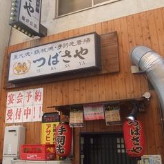 つばさや 藤ヶ丘店の雰囲気1