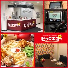 ビッグエコー BIG ECHO 多賀城店の写真